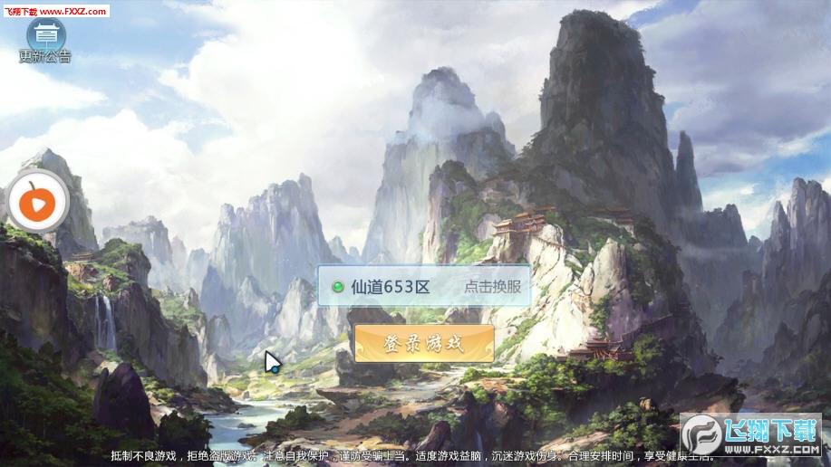 剑仙轩辕传最新版