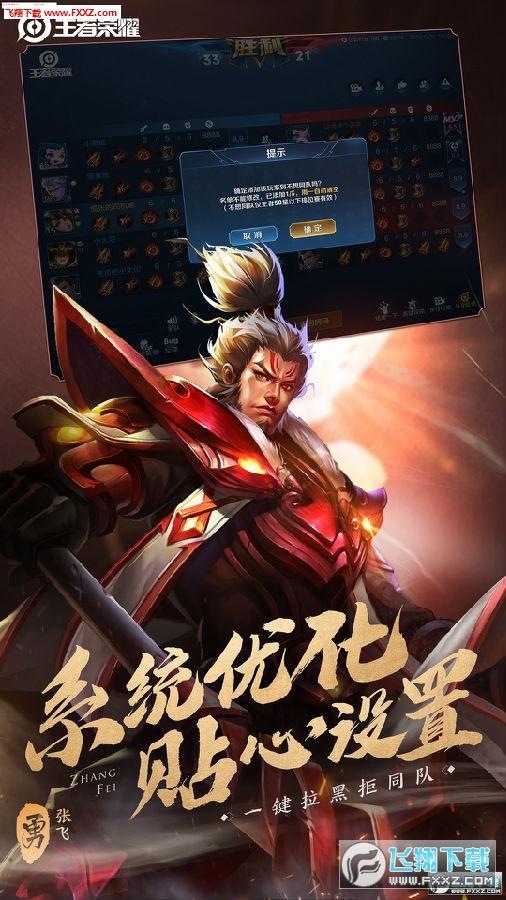 王者荣耀s19赛季最新版