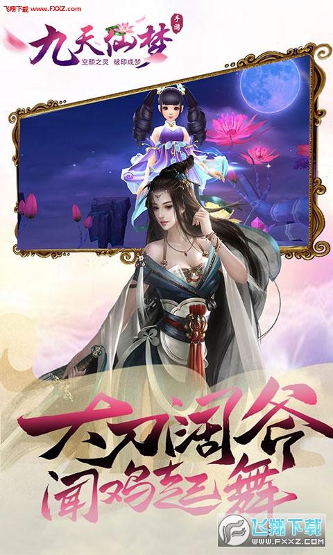 九天仙梦官方专属大礼包版1.0.0截图2