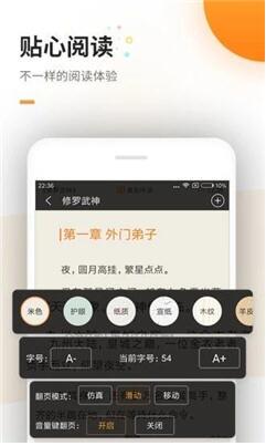 海棠文学城app官方版1.43.1.771截图1