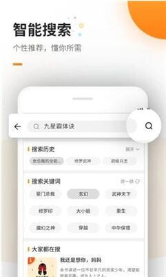 海棠文学城app官方版1.43.1.771截图0