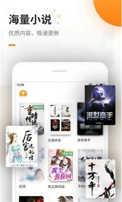 海棠文学城app官方版1.43.1.771截图3