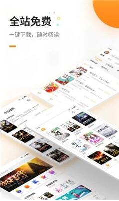 海棠文学城app官方版1.43.1.771截图2