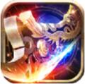 龙之战神高爆版2.0
