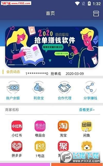 淘宝贝抢单app手机版v1.0截图2