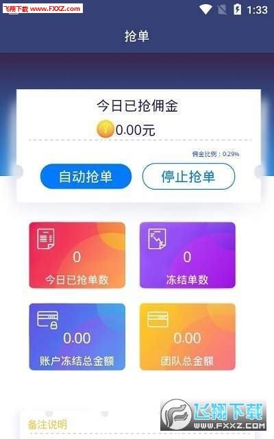 淘宝贝抢单app手机版v1.0截图0