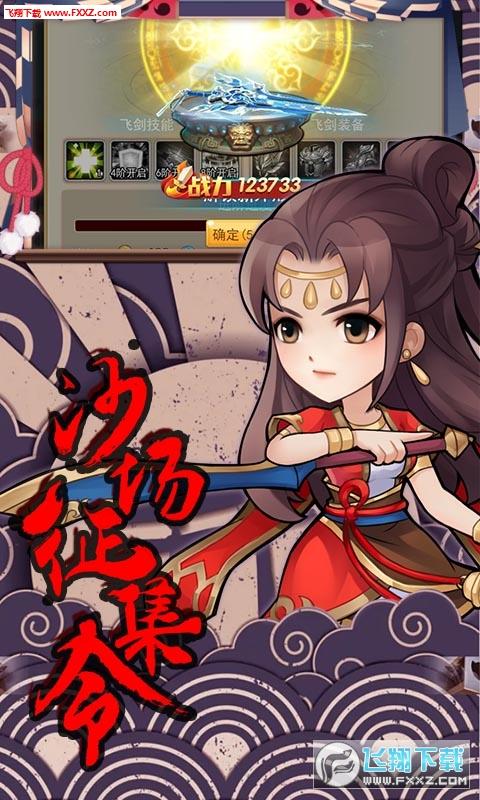 轩辕剑群侠录BT特权版送神装1.0.0截图2