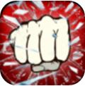 暴力街区之拳王破解版1.0