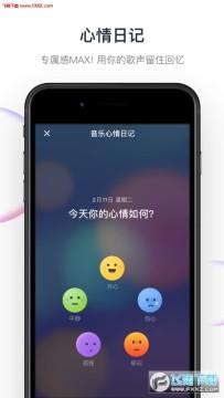 音街app官方版