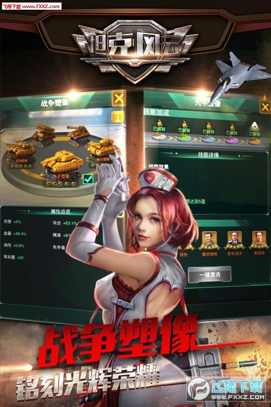 坦克风云OL周年庆典版1.6.12截图1