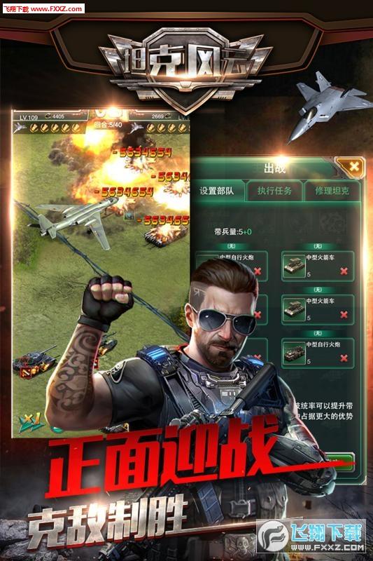 坦克风云OL腾讯最新版1.6.12截图2