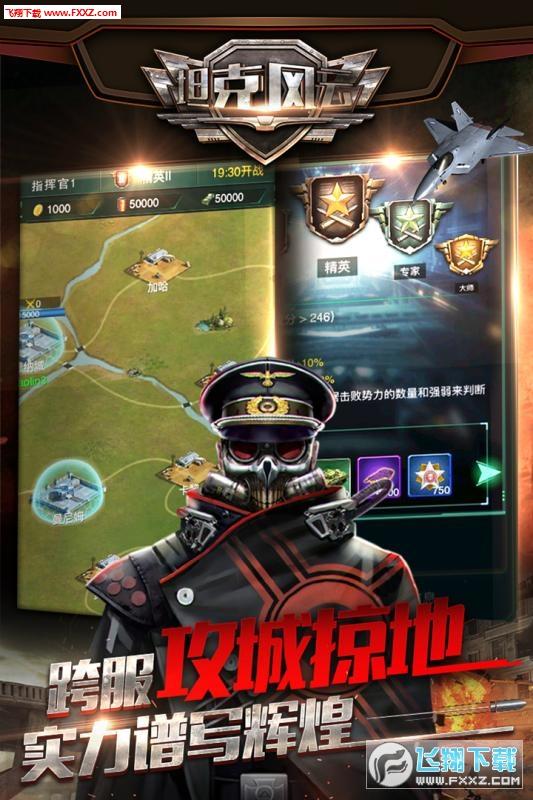坦克风云OL腾讯最新版1.6.12截图3