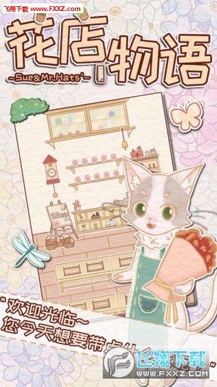 花店物语安卓最新版v0.4截图3