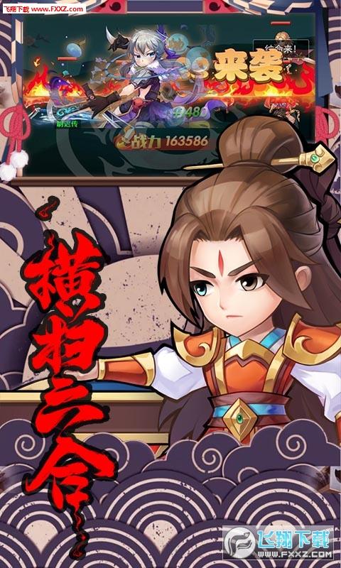 轩辕剑群侠录月卡至尊卡v1.0.0截图1