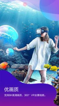 天翼云VR官方版