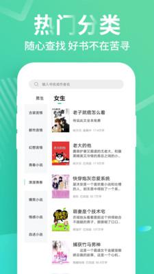 风读小说极速版app1.3.3截图0