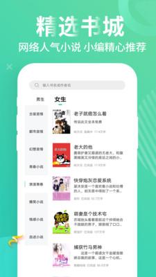 风读小说极速版app1.3.3截图1