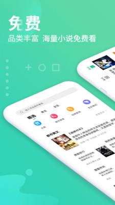 风读小说极速版app1.3.3截图3