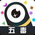 五毒大作战解锁版v10.0.10