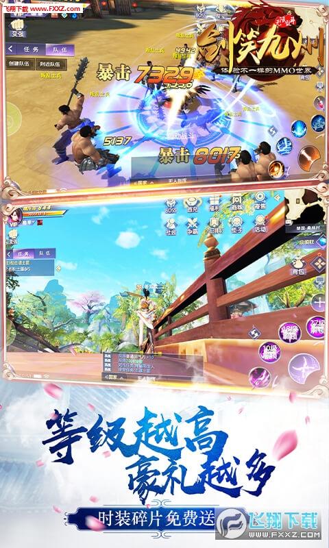 剑笑九州高爆变态版v1.0截图2