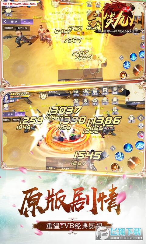 剑笑九州高爆变态版v1.0截图0
