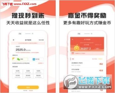 走步多多赚钱福利appv1.8.6截图1
