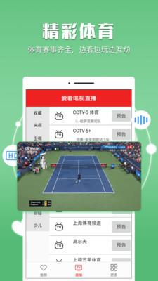 爱看电视app最新版1.1.2截图0
