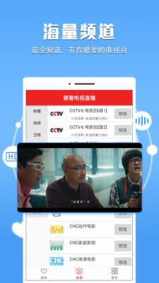 爱看电视app最新版1.1.2截图3