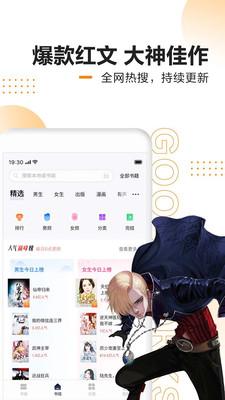 速看免费小说app官方版v7.21.11.20200611截图3