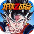 龙珠Z战谷果盘正版1.0.0