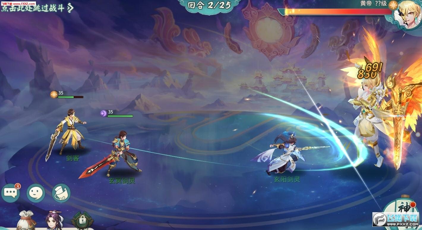轩辕剑风凌天下手游官方版2.8.5截图0