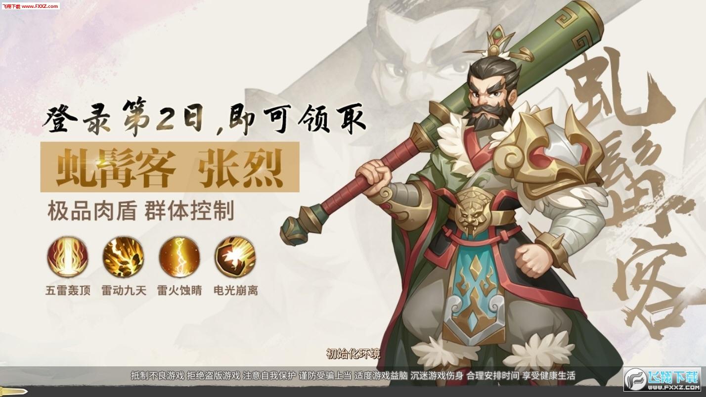 轩辕剑风凌天下手游官方版2.8.5截图1