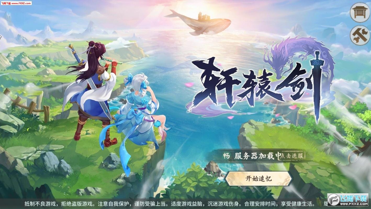 轩辕剑风凌天下手游官方版2.8.5截图2