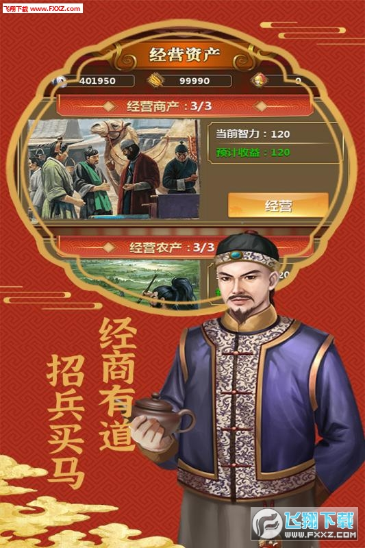 明朝传奇九游礼包版1.0截图1