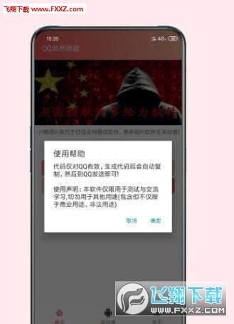QQ消息隐藏app安卓版v1.0截图0