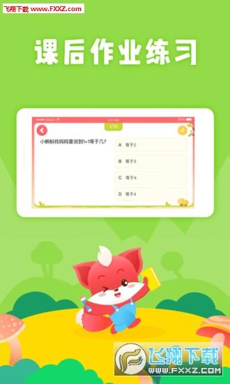 小狸AI课app手机版2.5.0截图0