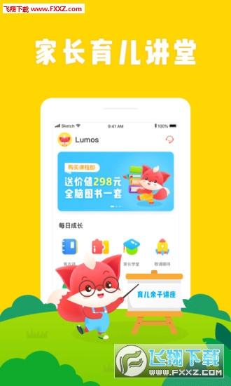 小狸AI课app手机版2.5.0截图1