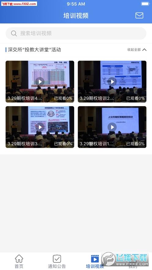 陕西证券期货协会客户端v1.0.0截图2