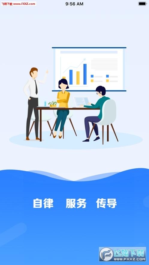 陕西证券期货协会客户端v1.0.0截图3