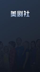美剧社tv手机版1.1.0截图0