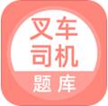 叉车司机题库app官方正式版 1.0.0