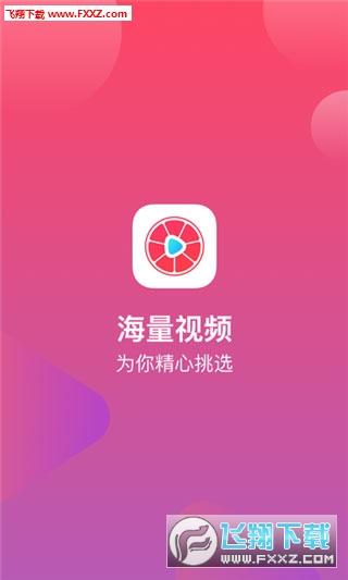 2020柚子视频app最新版官网2.0截图0