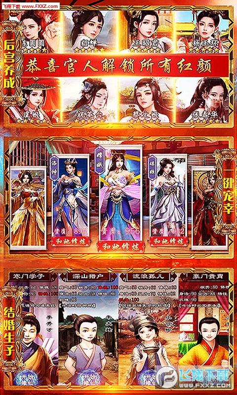 魔法仙灵修仙版送满v苹果版1.0截图2