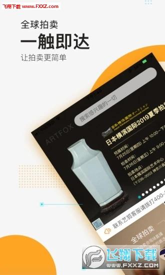 艺狐全球拍卖官网app
