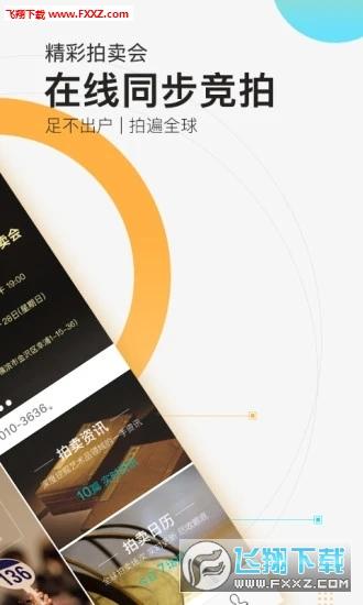 艺狐全球拍卖官网appv6.3.21截图1