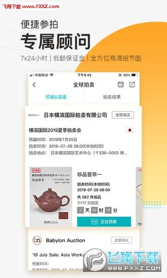 艺狐全球拍卖官网appv6.3.21截图3