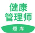 健康管理师题库app官方最新版2.2.4