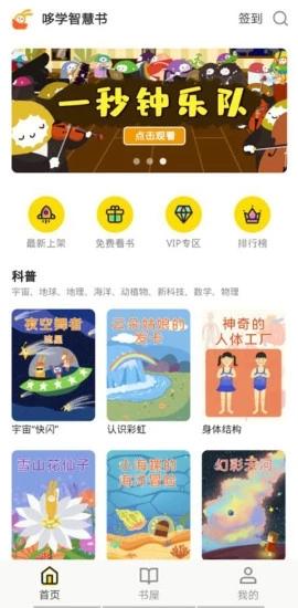哆学智慧书官方版app
