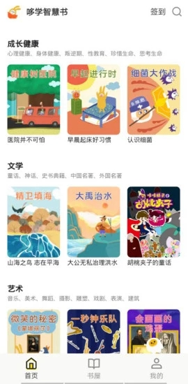 哆学智慧书官方版app1.0.0截图2