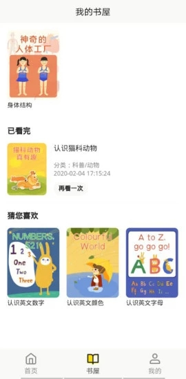 哆学智慧书官方版app1.0.0截图3